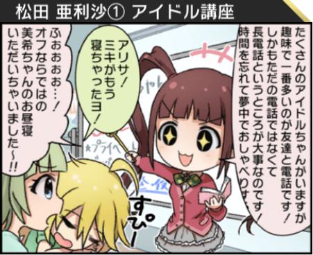 亜利沙 松田 松田亜利沙(ミリオンライブ!)